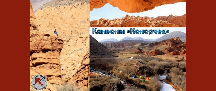 Большие каньоны «Конорчека