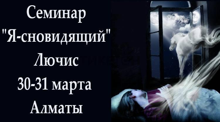 Лючис Пустота «Я - Сновидящий. Йога сна»