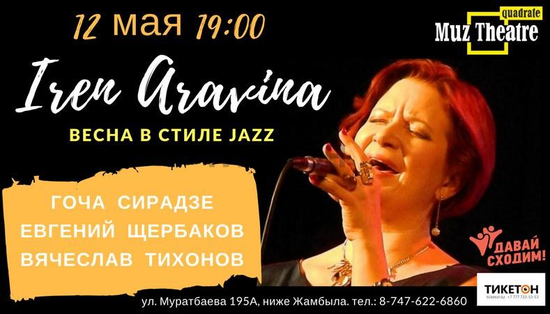 Ирен Аравина. Весна в стиле Jazz
