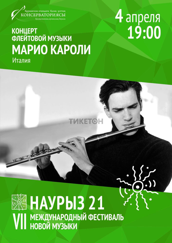 Концерт Марио Кароли