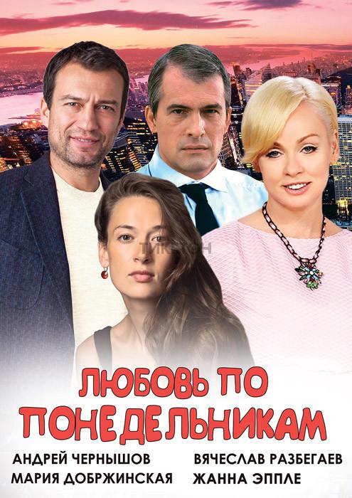 «Любовь по понедельникам» в Алматы