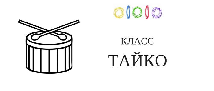 Экзотический класс по тайко (японский барабан)