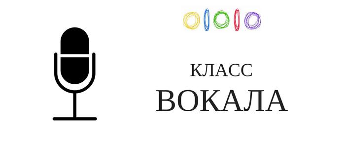 Класс Вокала