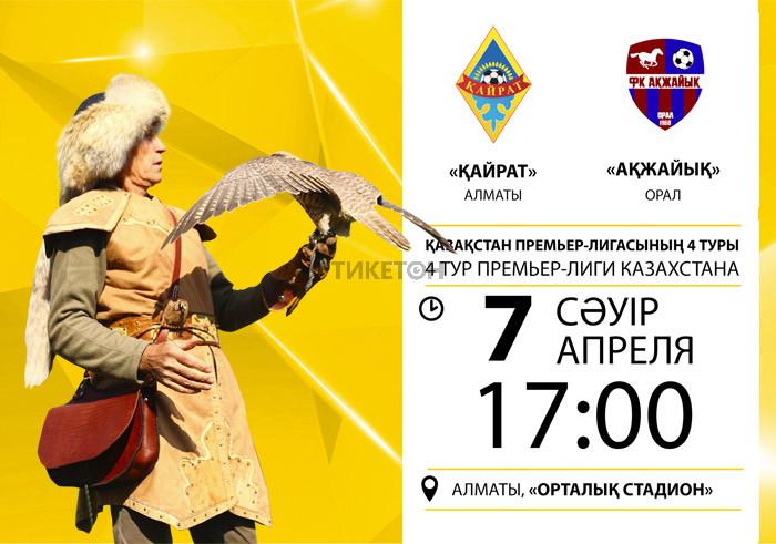 Матч Кайрат - Акжайык