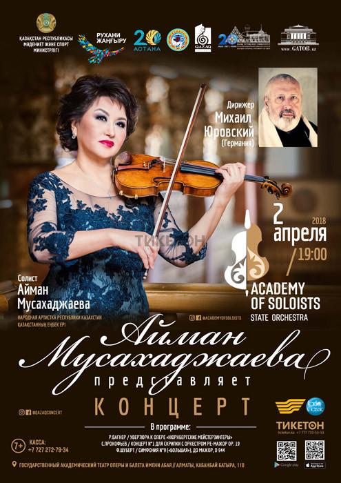 Концерт, посвященный 20-летию столицы и юбилею Казахского Национального Университета искусств из серии «Айман Мусахаджаева представляет…»