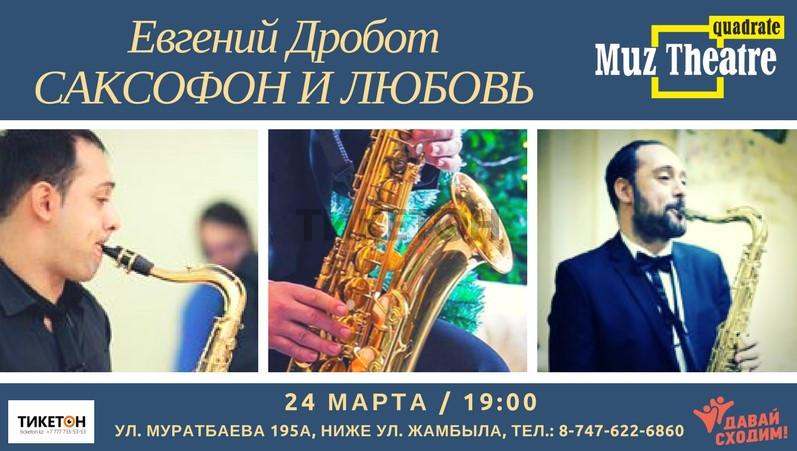Саксофон и Любовь. Концерт Евгения Дробота