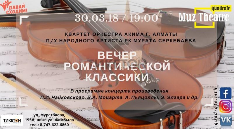 Вечер Классической музыки. Струнный квартет М.Серкебаева