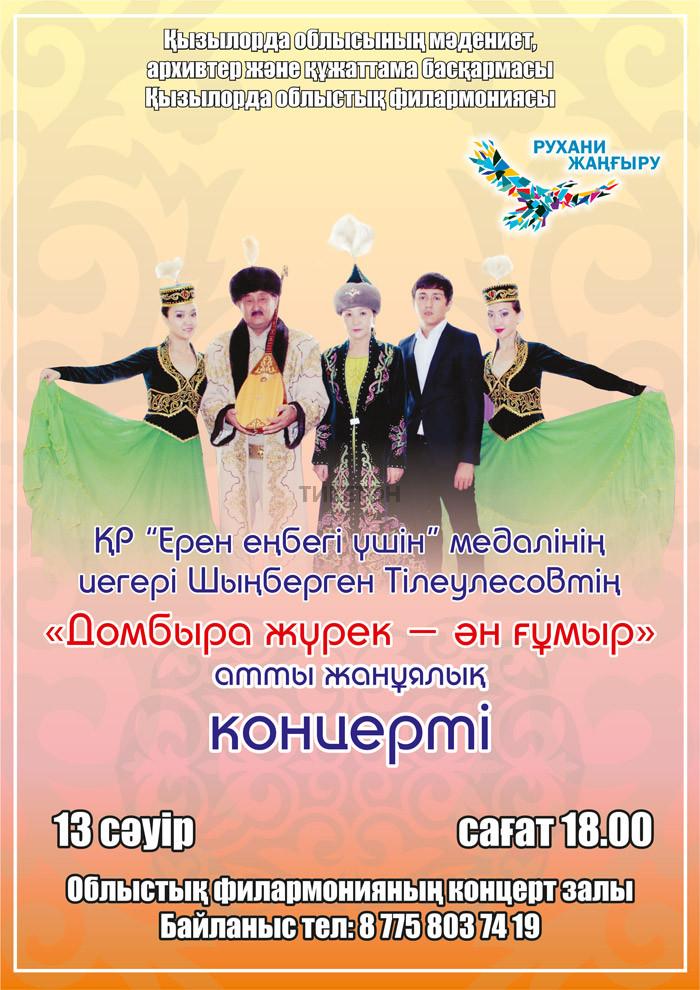«Домбыра жүрек-ән ғұмыр» атты отбасылық концерті