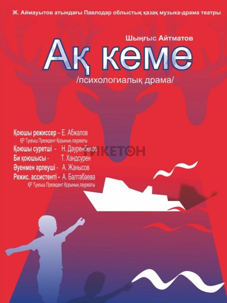 Ақ кеме. Театр им. Аймаутова