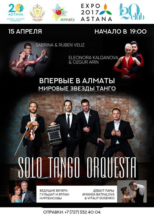 Solo Tango Orquesta в Алматы