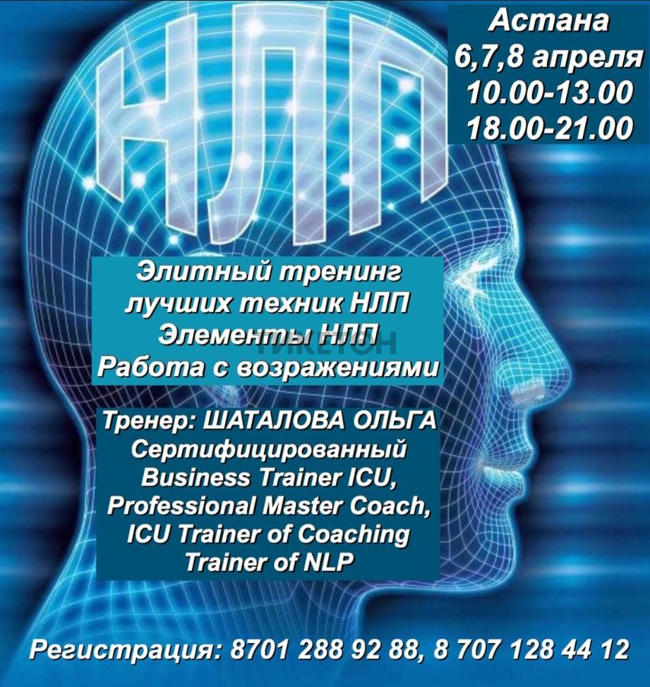 «Элитный тренинг лучших техник НЛП»