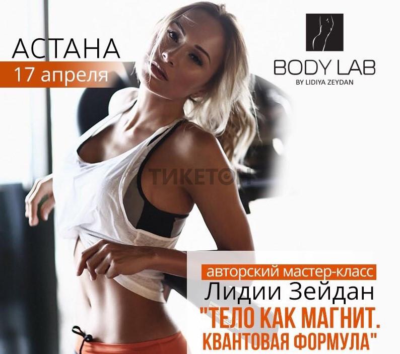 Мастер-класс «Тело как магнит: Квантовая формула»