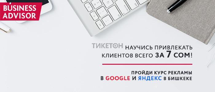 Курс «Контекстная реклама в Google и Yandex»