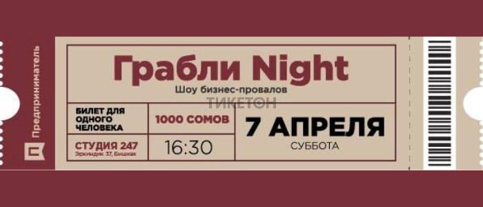 Грабли NIGHT