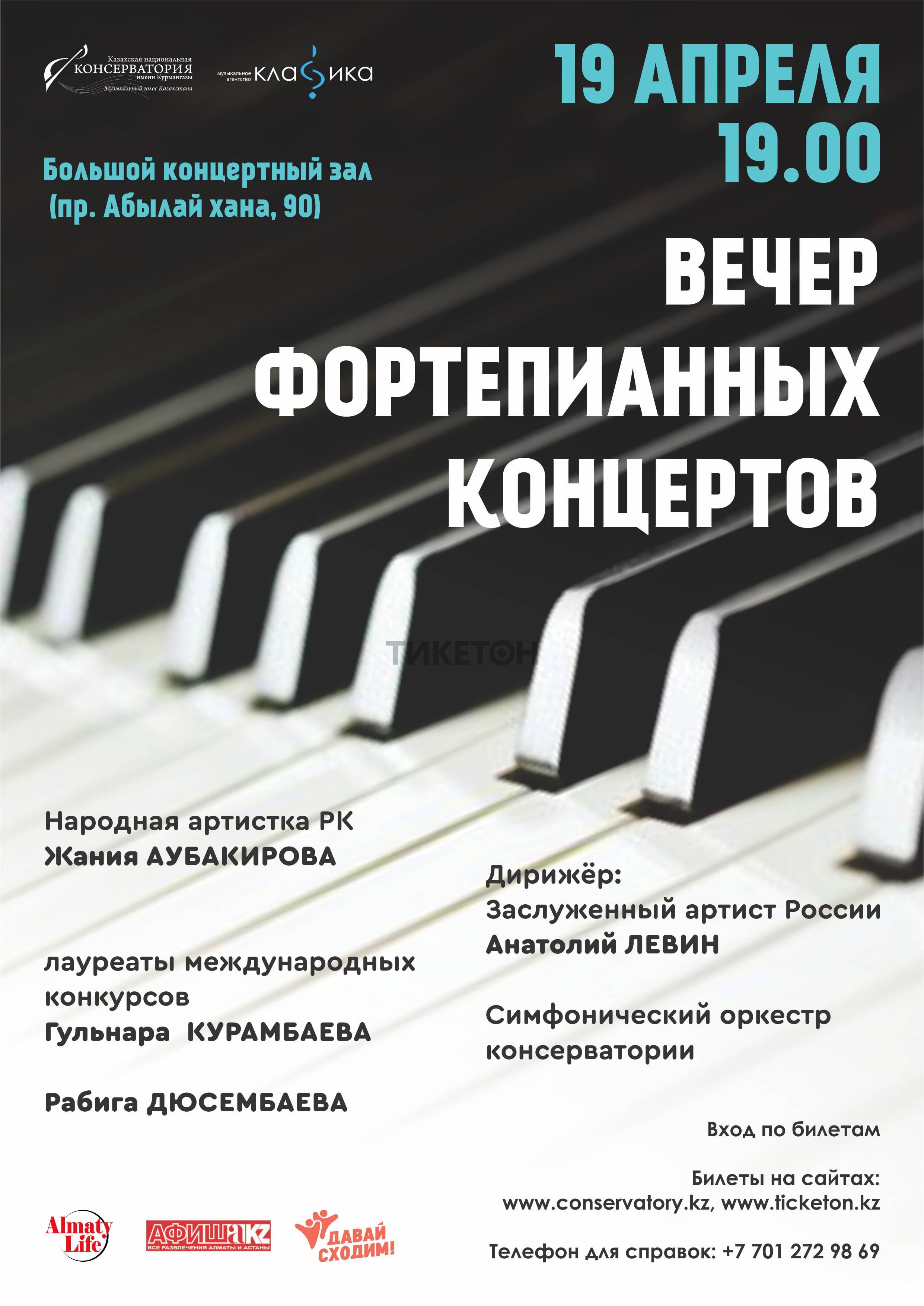 Вечер фортепианных концертов