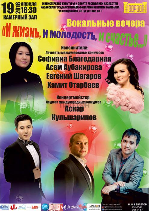 Концерт «И жизнь, и молодость, и счастье...»