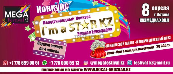 Конкурс «I'm a STAR KZ»