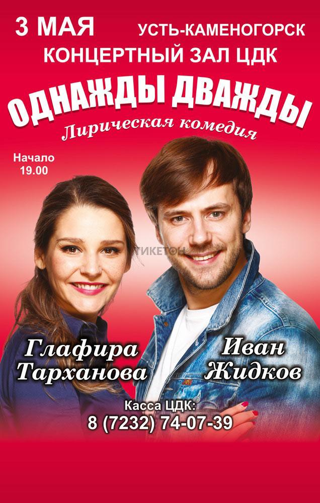 «Однажды дважды» в Усть-Каменогорске