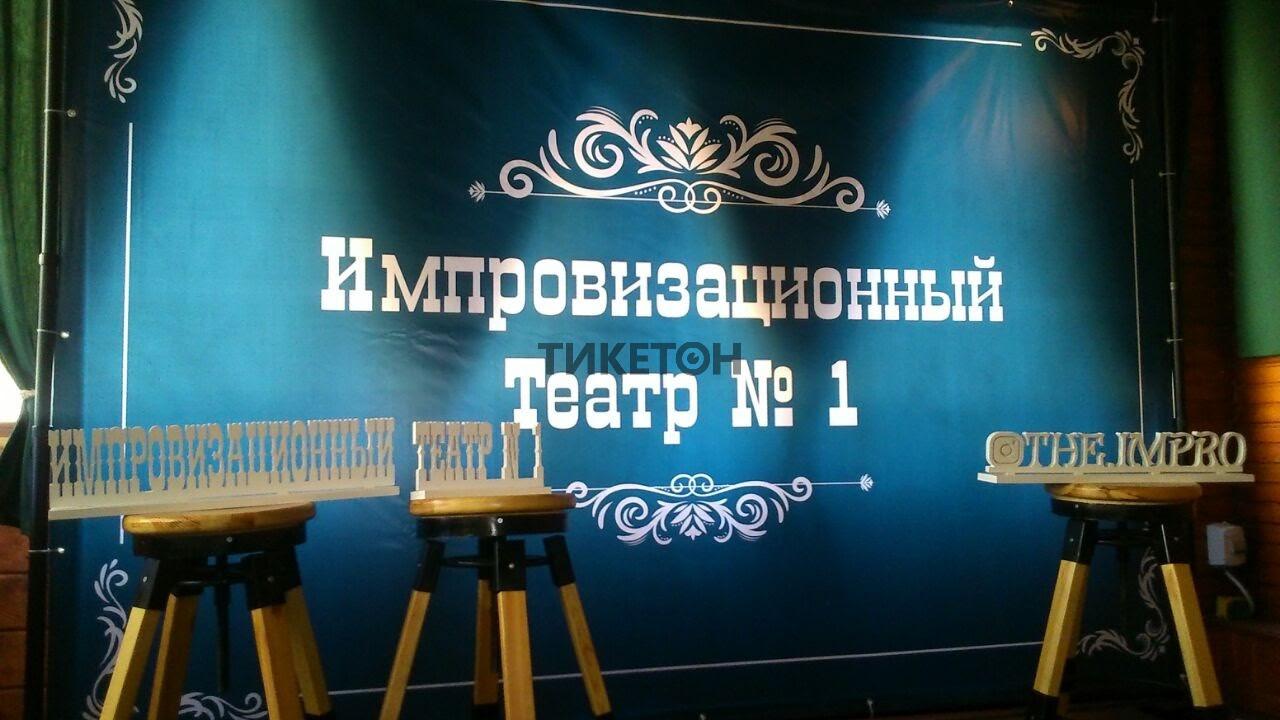 Импровизационный Театр #1