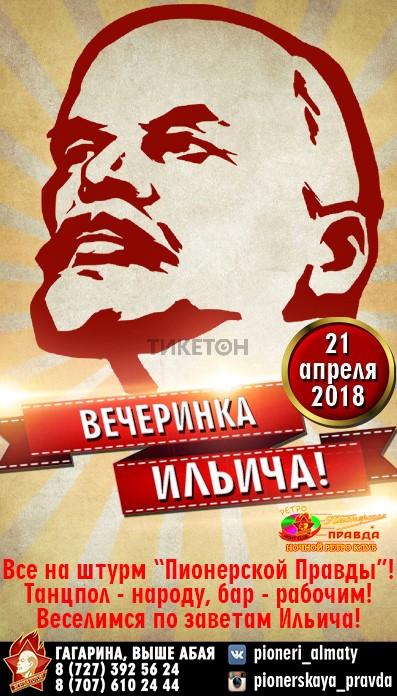 «Вечеринка Ильича»