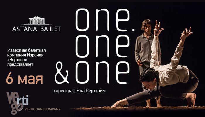 Израильский театр балета «Vertigo» на сцене театра «Astana Ballet»