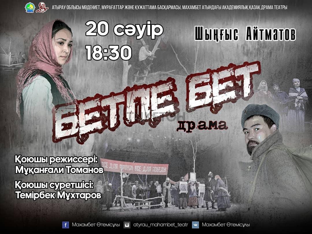 Бетпе-бет
