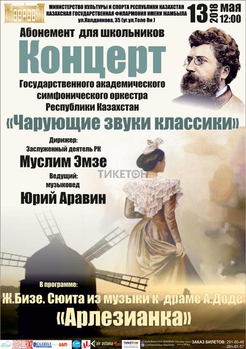 Концерт «Чарующие звуки классики»
