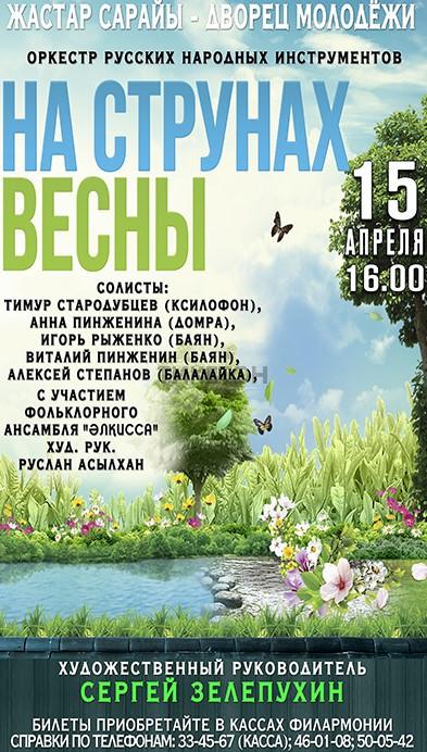 Концерт «На струнах весны»