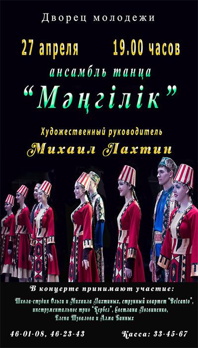 Концерт ансамбля танца «Мəңгілік»