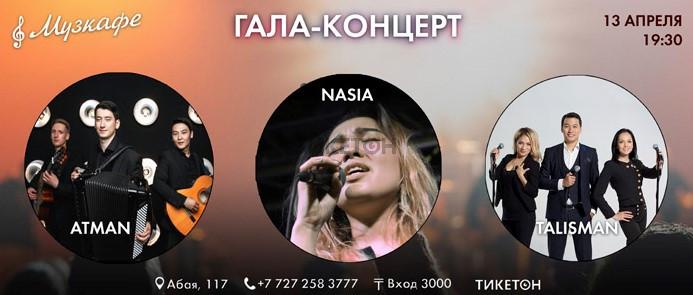 Гала концерт в Музкафе