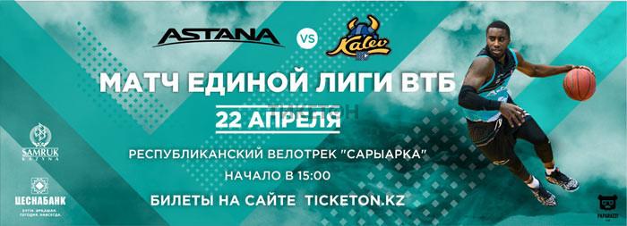 ПБК Астана - БК Калев