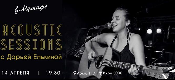 Acoustic sessions в «Музкафе»