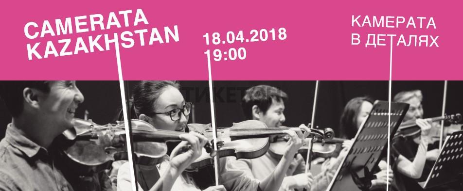 Концерт «КАМЕРАТА В ДЕТАЛЯХ»