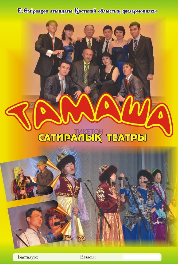 Концерт театра сатиры и юмора «Тамаша»