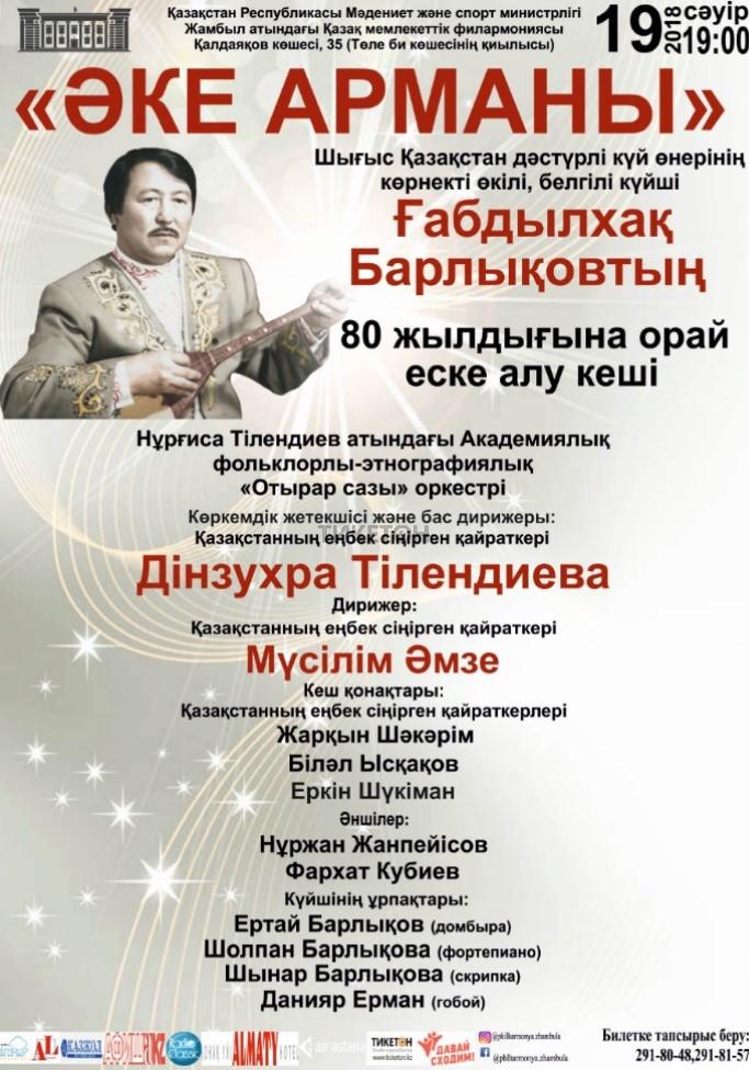 Концерт «Әке арманы»
