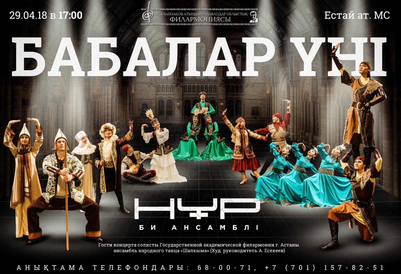 Концерт «Бабалар үні»