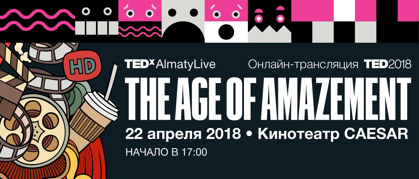TED2018 LIVE в Алматы