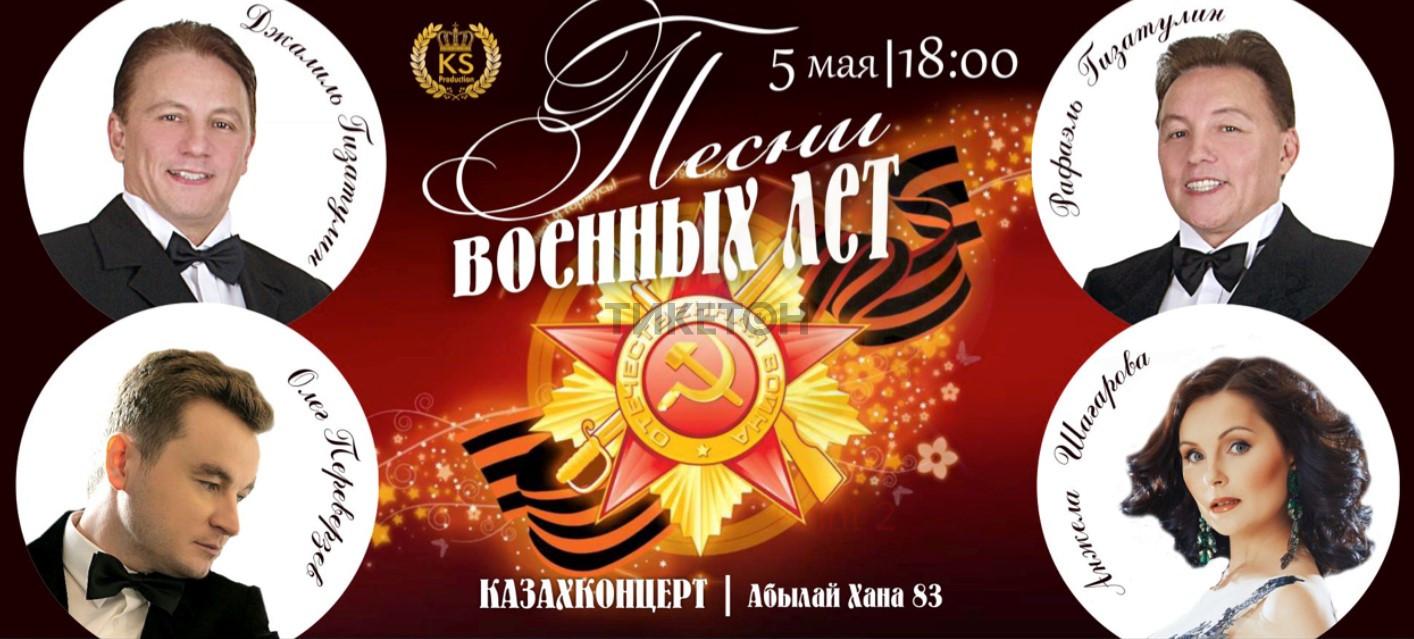 Праздничный концерт ко Дню Победы