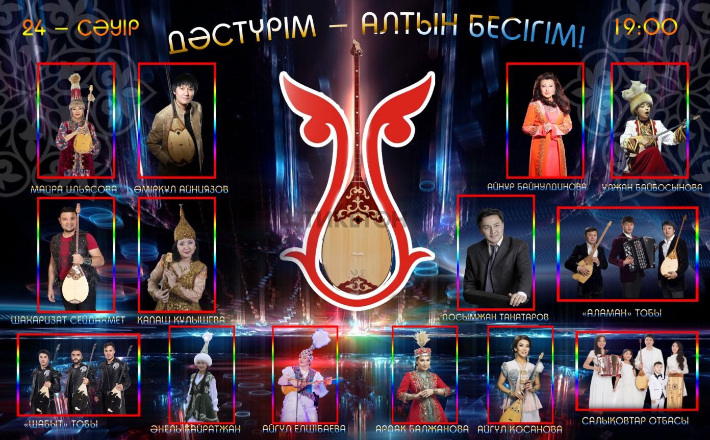 Концерт «Дәстүрім - алтын бесігім»