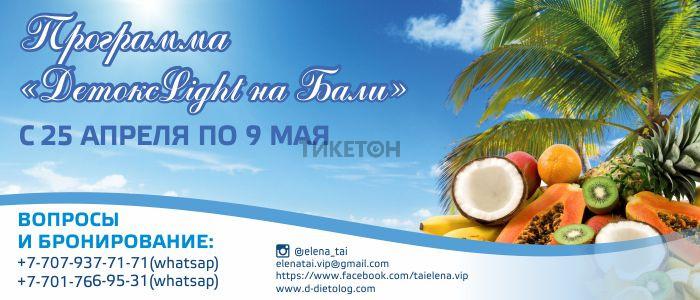 ДетоксLight на Бали «Весеннее обновление»