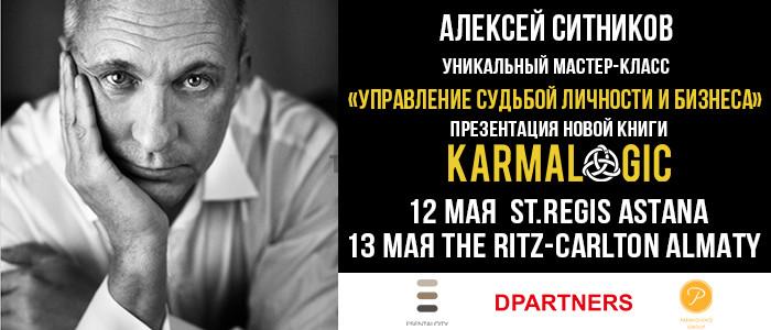 Алексей Ситников в Алматы