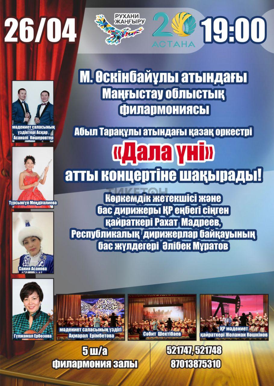 Концерт «Дала үні»