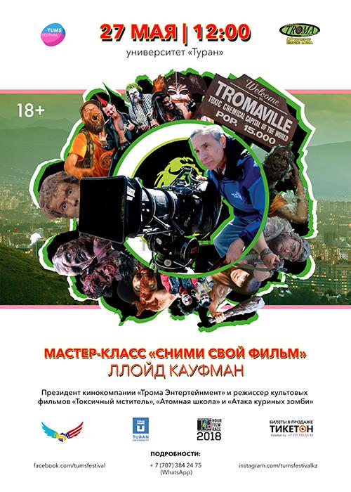 ЛЛОЙД КАУФМАН «Сними свой фильм»