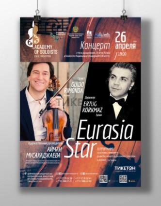 """Концерт  в рамках  международного фестиваля """"Eurasia stars"""""""