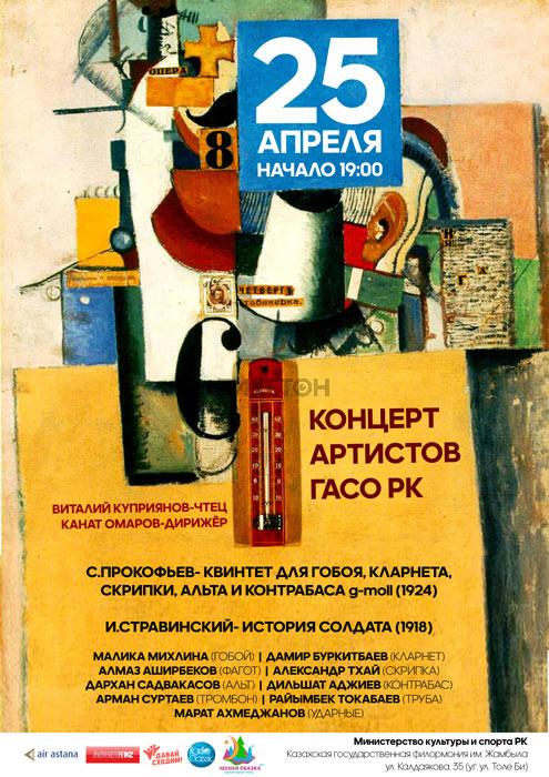 Концерт солистов  ГАСО РК