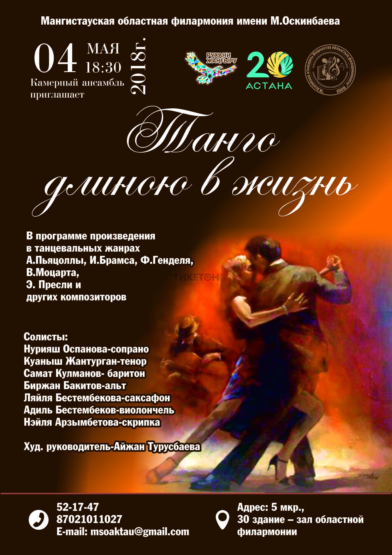Танго длиною в жизнь