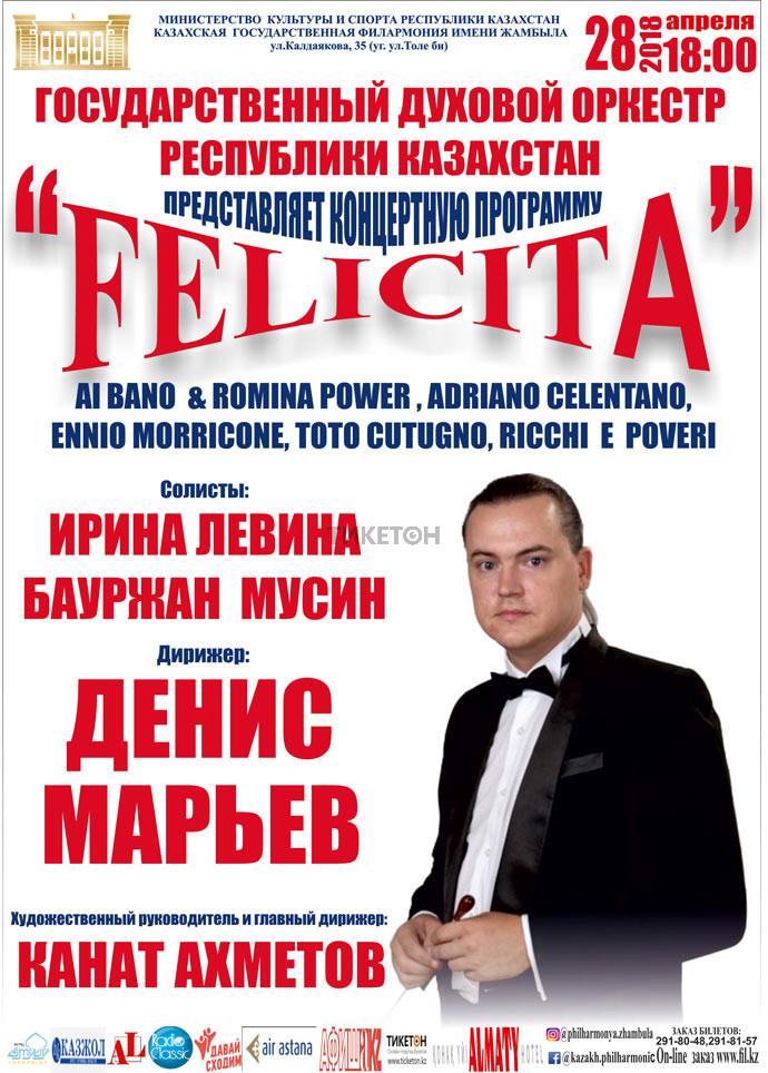 Концерт «Felicita»