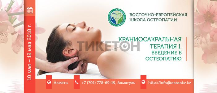 Краниосакральная терапия I. ВВЕДЕНИЕ В ОСТЕОПАТИЮ