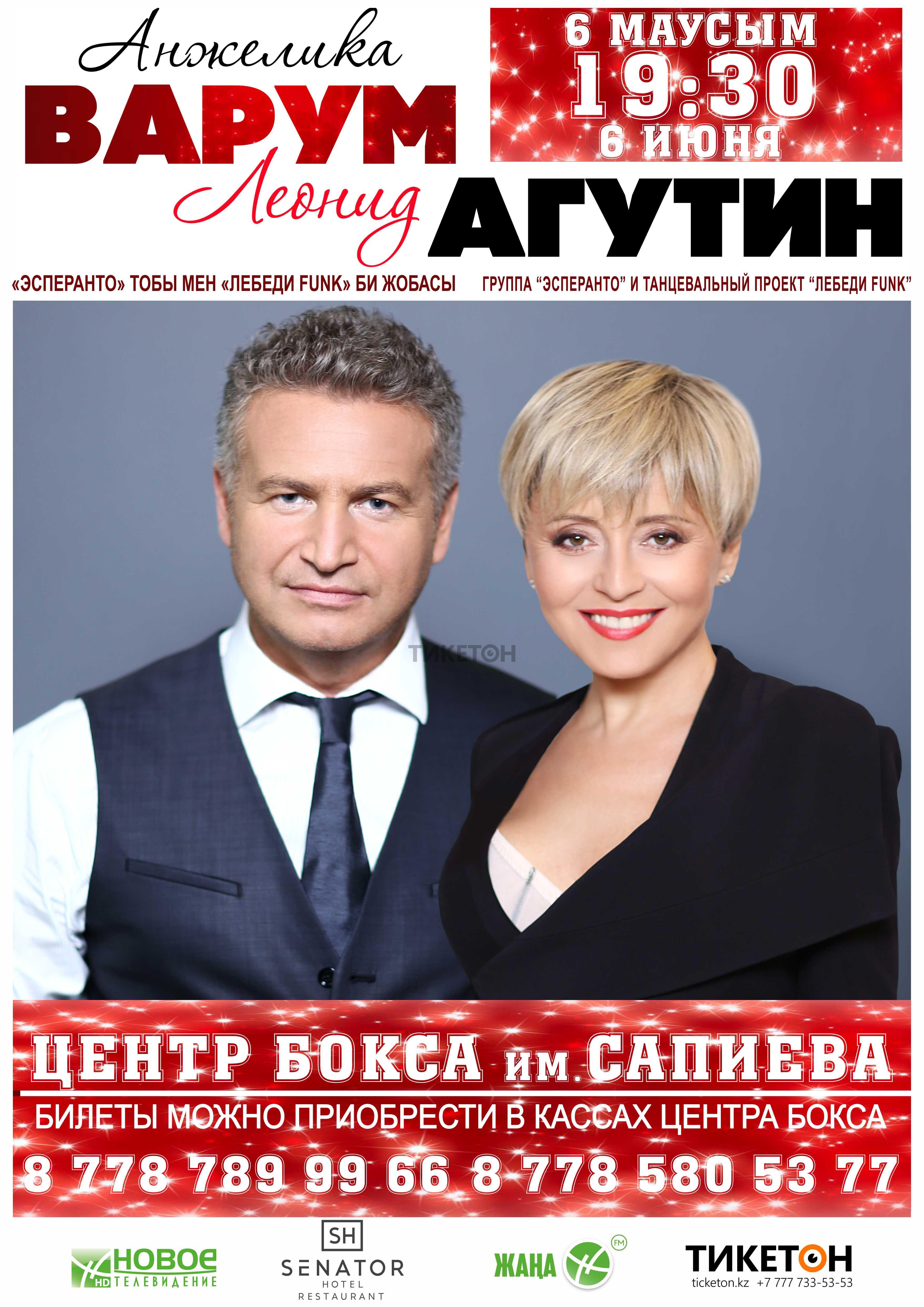 Концерт Анжелики Варум и Леонида Агутина в Караганде