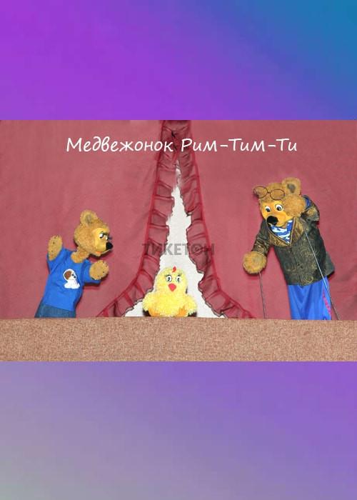 Медвежонок Рим-Тим-Ти
